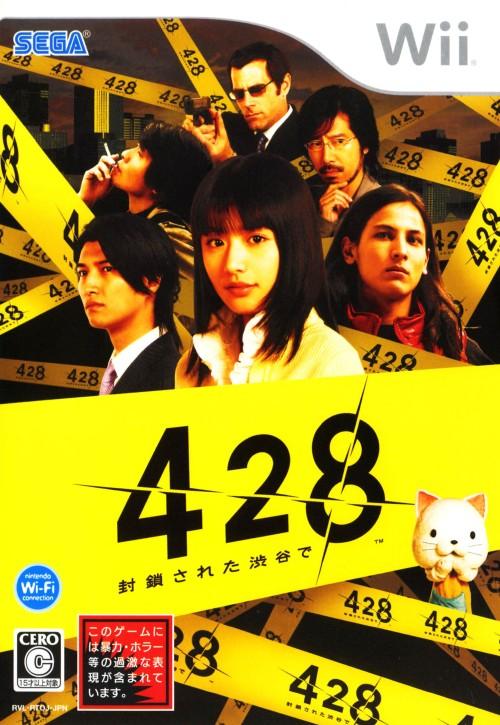 【中古】428 〜封鎖された渋谷で〜