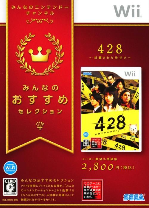 【中古】428 〜封鎖された渋谷で〜 みんなのおすすめセレクション
