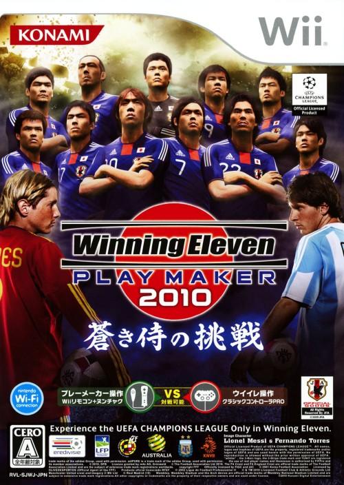 【中古】ウイニングイレブン プレーメーカー2010 蒼き侍の挑戦