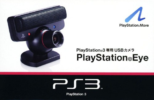 【中古】PlayStation Eye