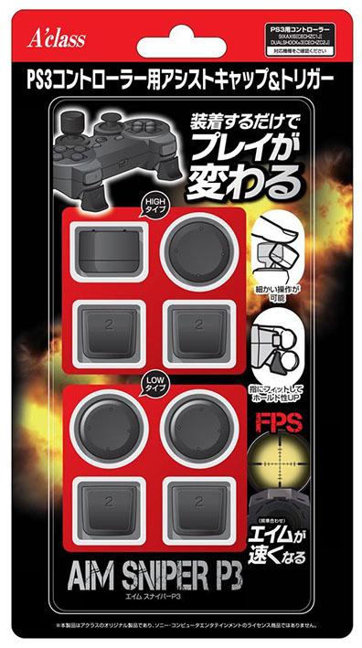 【新品】PS3コントローラー用アシストキャップ&トリガー 【AIM SNIPER P3】