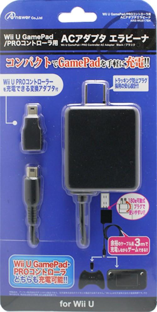 【新品】Wii U GamePad/Wii U PRO コントローラー用 ACアダプタ エラビーナ ブラック