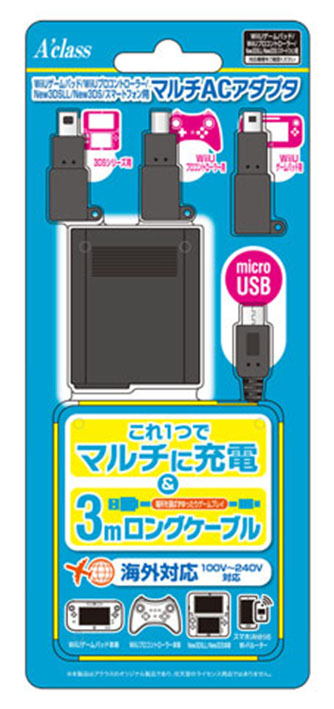 【新品】Wii U ゲームパッド/プロコントローラー/New 3DS LL/スマートフォン用 マルチACアダプタ