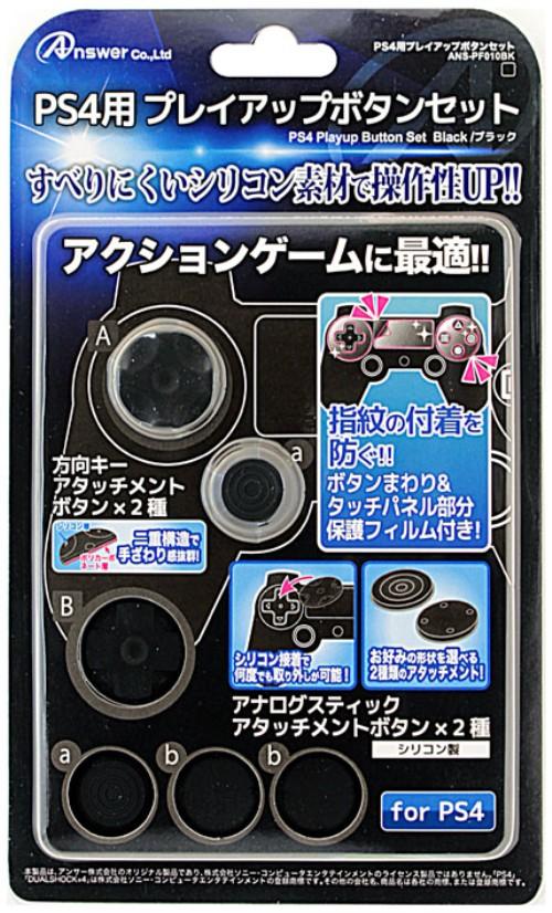 【新品】DUALSHOCK4用 プレイアップボタン(ブラック)