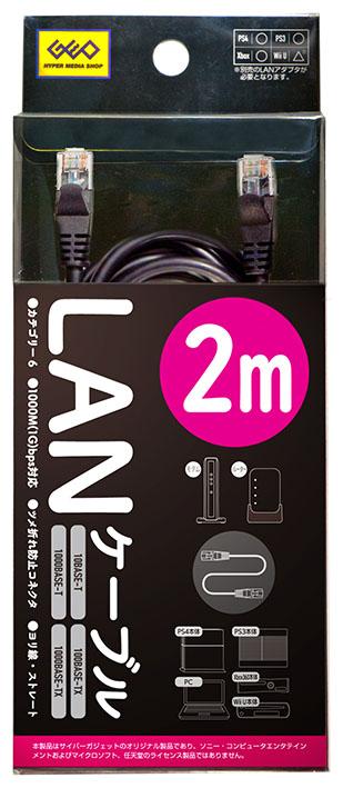 【新品】LANケーブル 2m