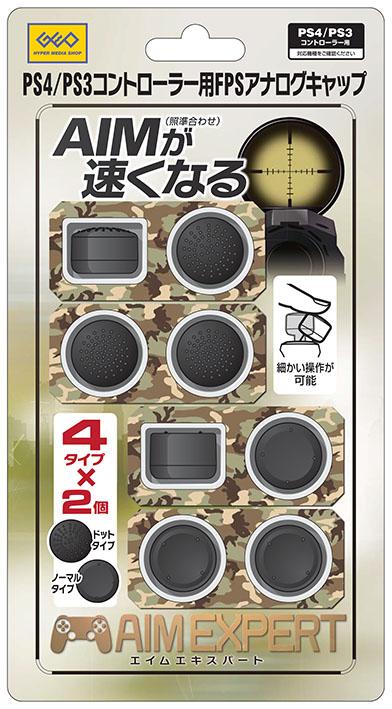 【新品】コントローラー用FPSアナログキャップ(PB)