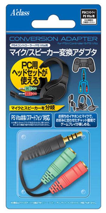 【新品】PS4コントローラー用マイク/スピーカー変換アダプタ