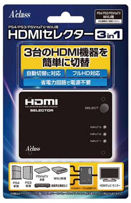 【新品】PS4/PS3/PSVitaTV/WiiU用 HDMIセレクター3in1