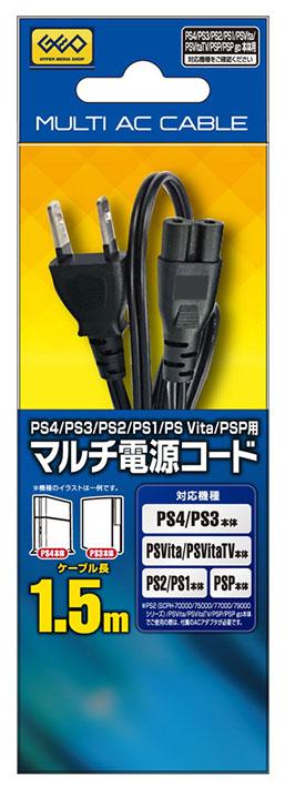 【新品】マルチ電源コード(1.5m)