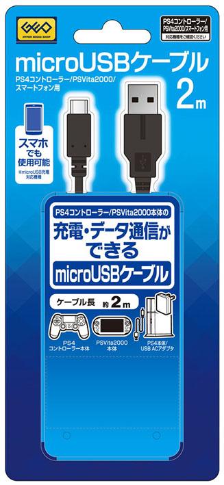 【新品】microUSBケーブル2m