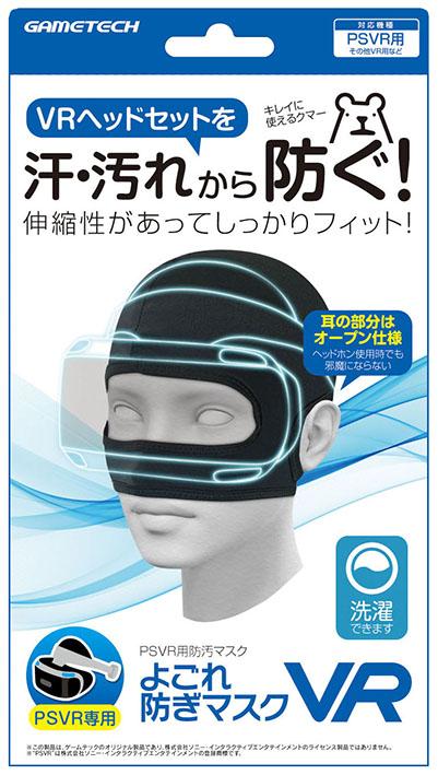 【新品】VR用 よごれ防ぎマスクVR