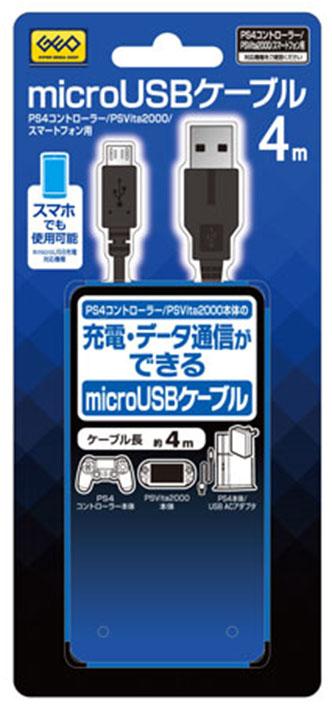 【新品】microUSBケーブル 4m