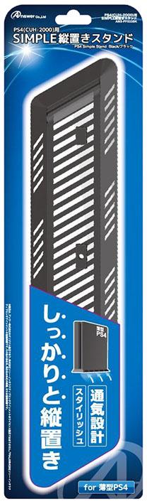 【新品】CUH−2000番台用 SIMPLE 縦置きスタンド (ブラック)