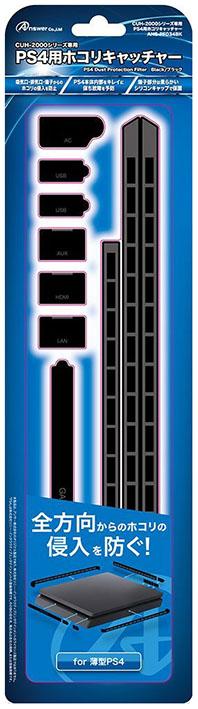 【新品】CUH−2000/2100用 ホコリキャッチャー (ブラック)