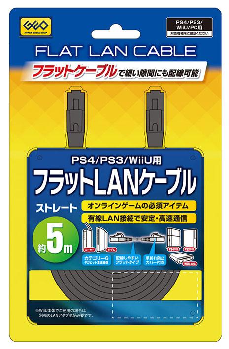 【新品】フラットLANケーブル5m