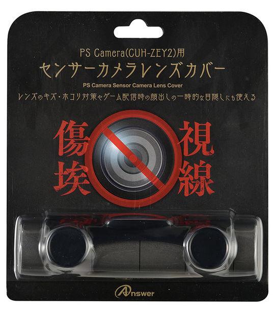 【新品】CUH−ZEY2J用 センサーカメラレンズカバー