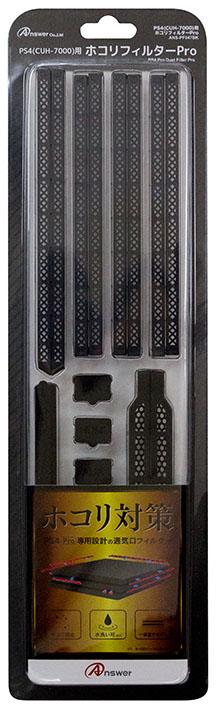 【新品】CUH−7000番台用 ホコリキャッチャーPro(ブラック)