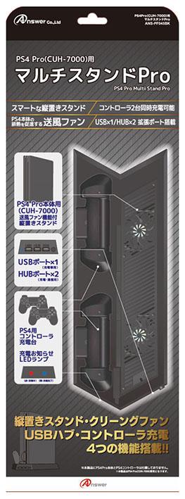 【新品】CUH−7000番台用 マルチスタンド Pro(ブラック)
