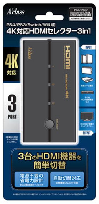 【新品】PS4/PS3/Switch/WiiU用4K対応HDMIセレクター3in1