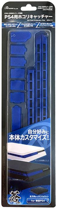 【新品】CUH−2000/2100用 ホコリキャッチャー (蒼Ver.)