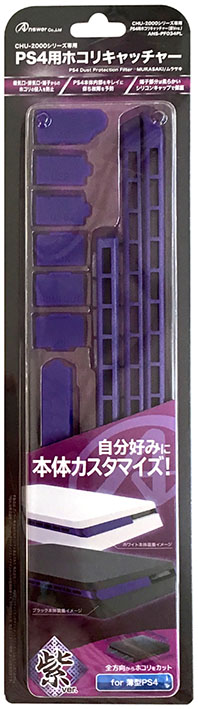 【新品】CUH−2000/2100用 ホコリキャッチャー (紫Ver.)