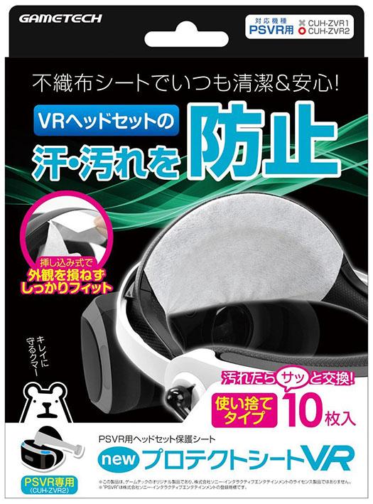 【新品】VR用 newプロテクトシートVR