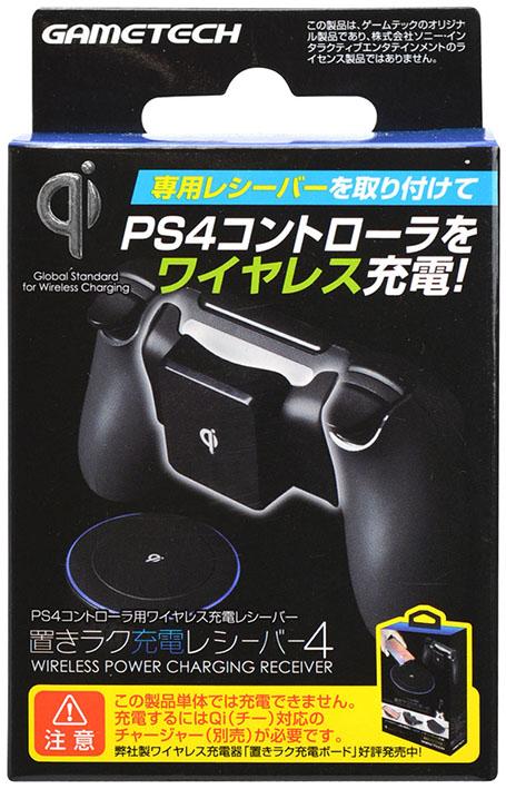【新品】置きラク充電レシーバー4