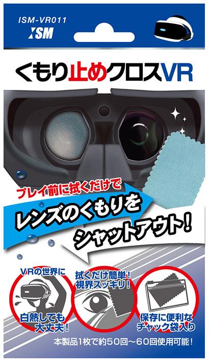 【新品】VR用 くもり止めクロスVR