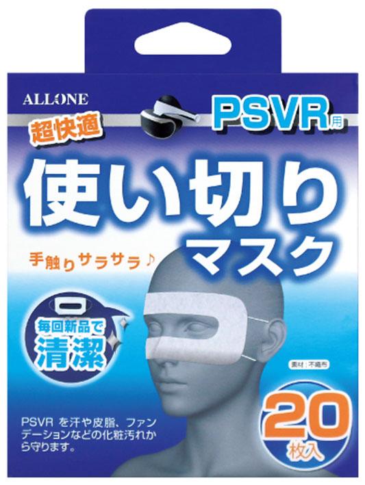 【新品】VR用 VR用使い切りマスク 20枚