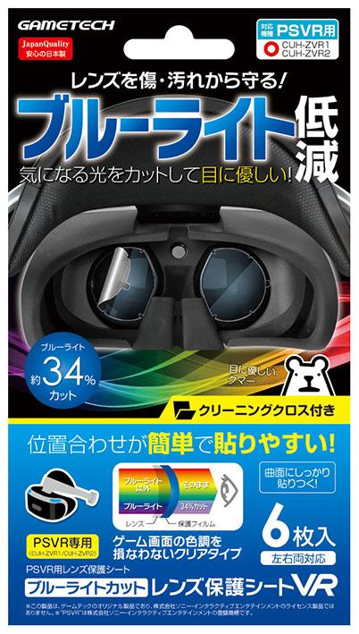 【新品】VR用 ブルーライトカットレンズ保護シートVR