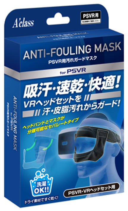 【新品】PSVR用汚れガードマスク