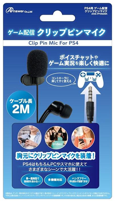 【新品】PS4用 ゲーム配信 クリップピンマイク
