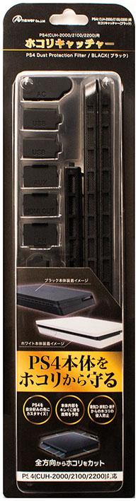 【新品】PS4(CUH−2000〜2200)用 ホコリキャッチャー(ブラック)