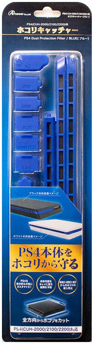 【新品】PS4(CUH−2000〜2200)用 ホコリキャッチャー(ブルー)