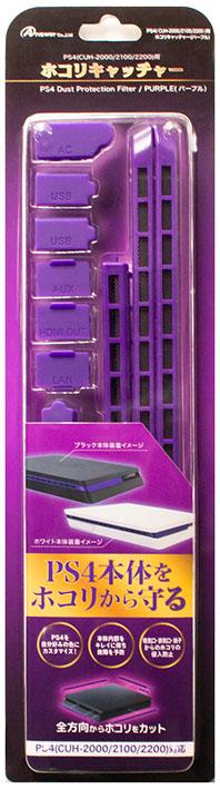 【新品】PS4(CUH−2000〜2200)用 ホコリキャッチャー(パープル)