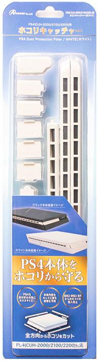 【新品】PS4(CUH−2000〜2200)用 ホコリキャッチャー(ホワイト)