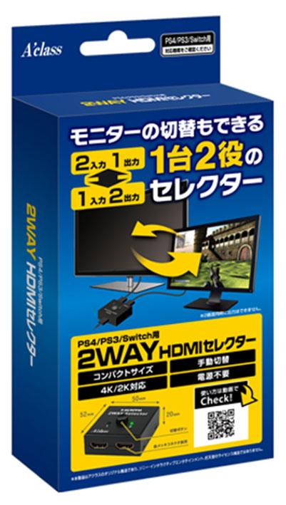 【新品】2WAY HDMIセレクター