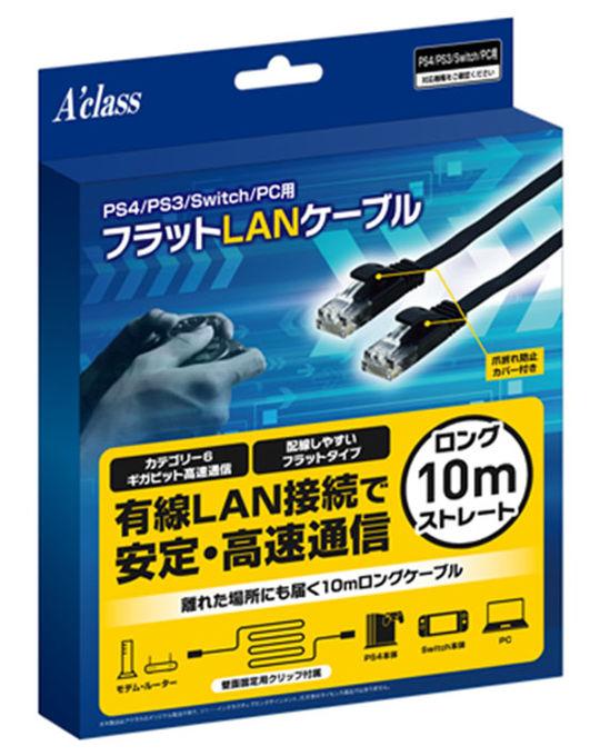 【新品】PS4/PS3/Switch/PC用フラットLANケーブル 10m