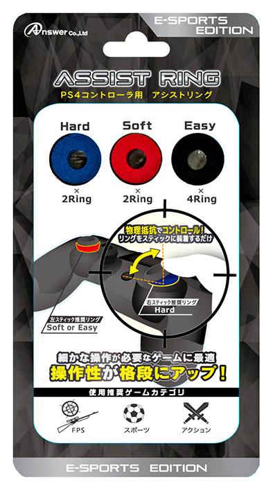 【新品】PS4用 FPSアシストリング(レッド&ブルー)