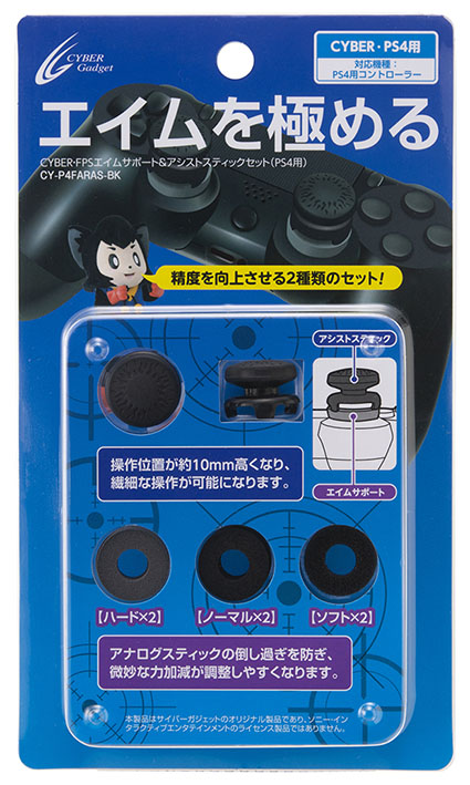 【新品】CYBER・FPSエイムサポート&アシストスティックセット (PS4用)