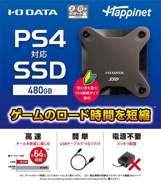 【新品】PS4対応SSD 480GB