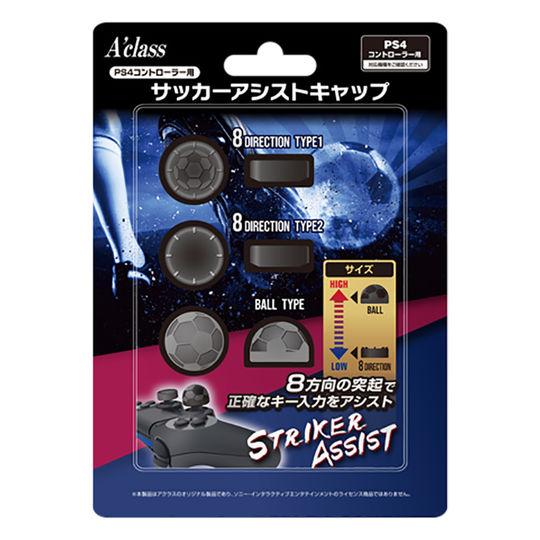【新品】PS4コントローラー用サッカーアシストキャップ【STRIKER ASSIST】