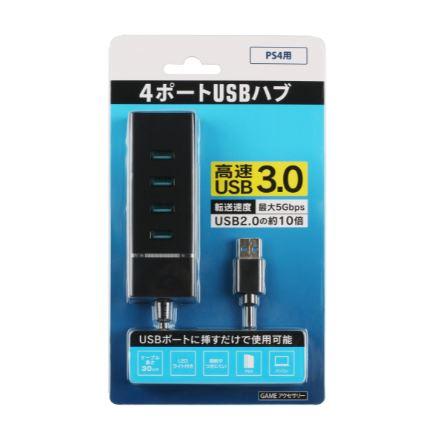 【新品】PS4 4ポートUSBハブ USB3.0 BK