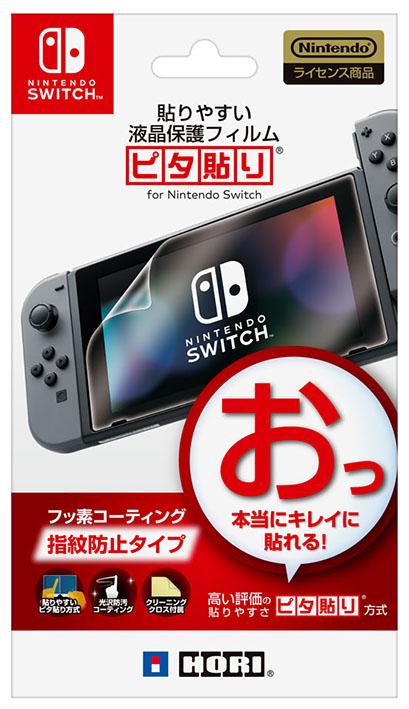 【新品】貼りやすい液晶保護フィルム「ピタ貼り」 for Nintendo Switch