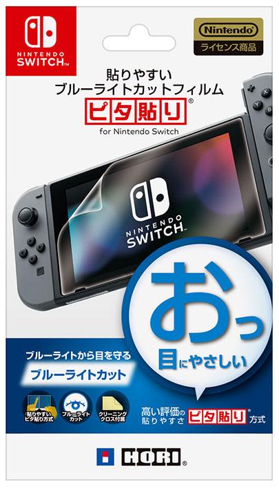 【新品】貼りやすいブルーライトカットフィルム「ピタ貼り」 for Nintendo Switch