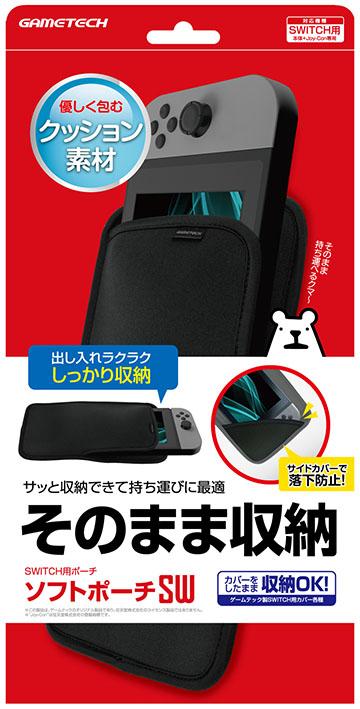 【新品】ソフトポーチSW ブラック