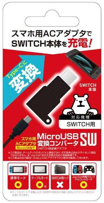【新品】MicroUSB変換コンバータSW