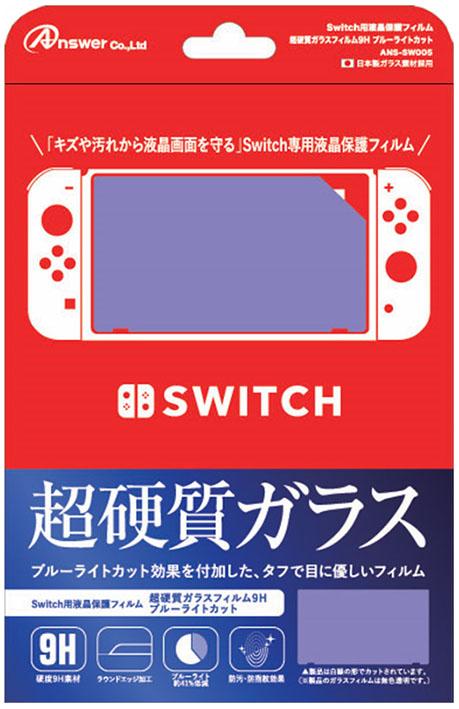 【新品】Switch用 液晶保護フィルム 超硬質ガラスフィルム9H ブルーライトカット