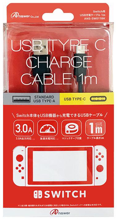 【新品】Switch用 USB充電ケーブル 1m