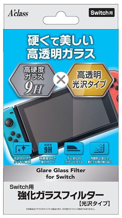 【新品】Switch用強化ガラスフィルター 【光沢タイプ】